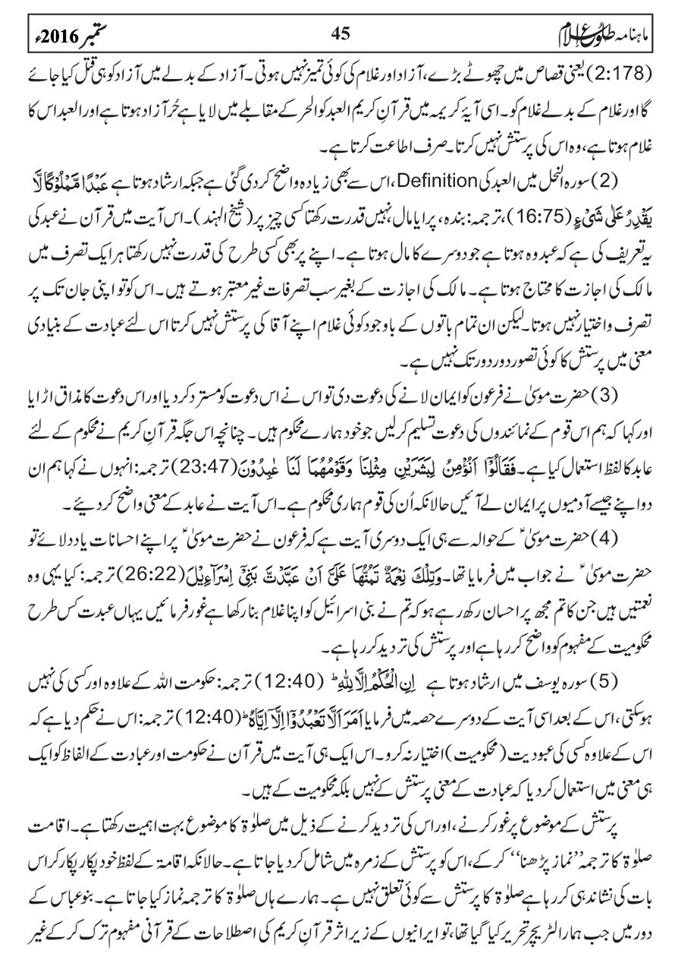 tolu-e-islam-monthly-september-2016-45