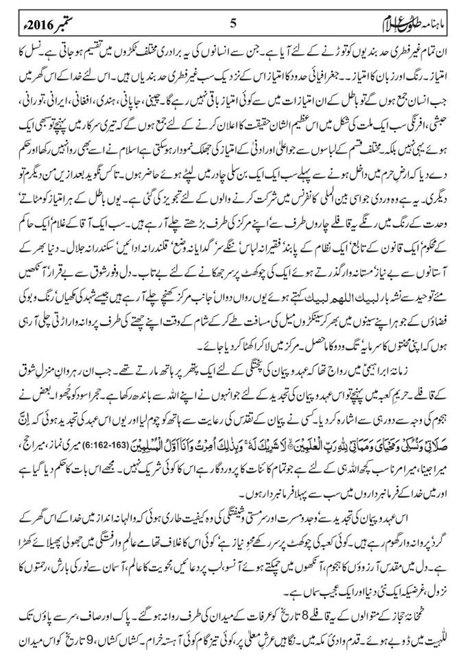 tolu-e-islam-monthly-september-2016-5