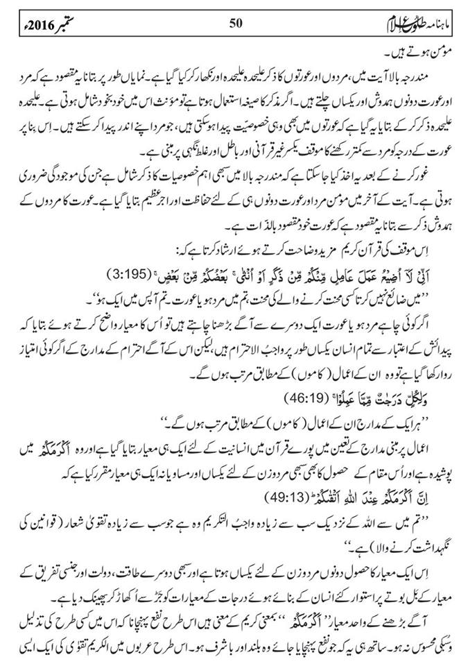tolu-e-islam-monthly-september-2016-50