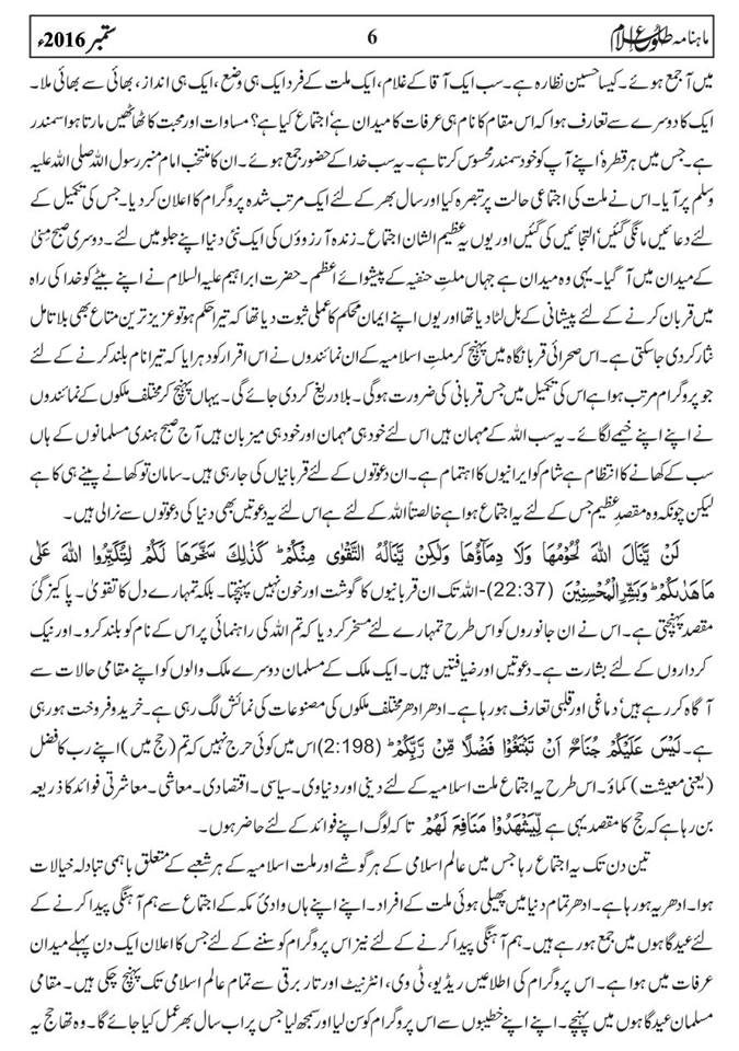 tolu-e-islam-monthly-september-2016-6