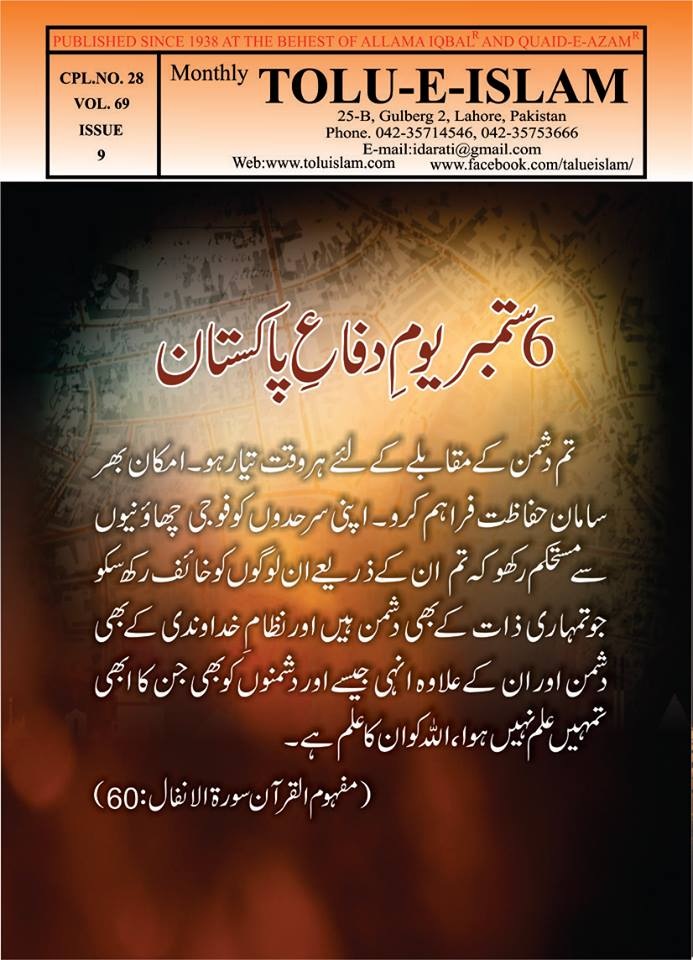 tolu-e-islam-monthly-september-2016-67