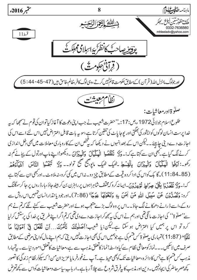 tolu-e-islam-monthly-september-2016-8