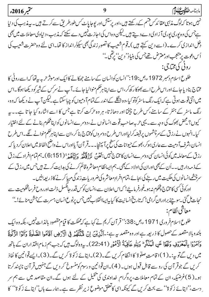 tolu-e-islam-monthly-september-2016-9