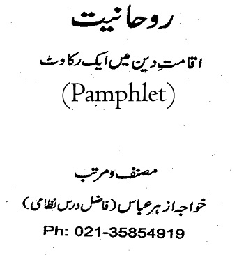 Roohaniat Pamphlet