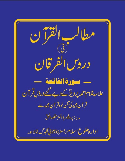 1-Surah Al-Fatihah