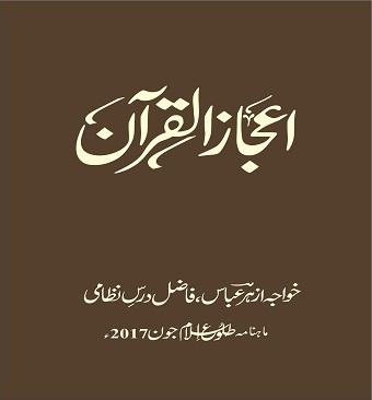 Aijaz ul Quran June 2017 Tolu Islam