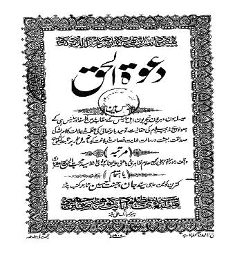 Dawat-ul-Haque