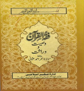 Fiqa-ul-Quran-part-7