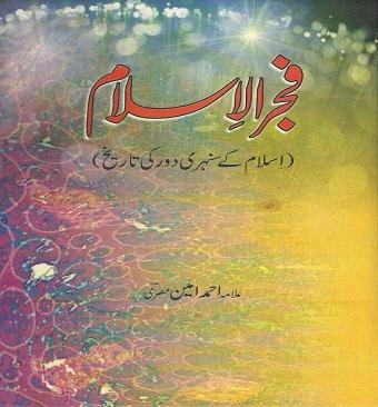 Fujr-ul-Islam