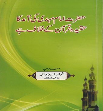 Hazrat Imam Mehdi