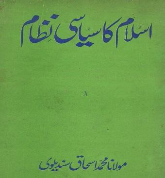 Islam Ka Siyasi Nizam