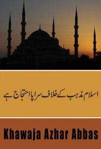 Islam-Mazhab-ky-Khilaf-sarapa-Ahtijaj-Hai