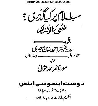 Islam par kiya guzri
