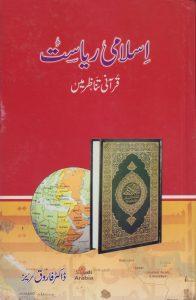 slami-Riyasat-Qurani-Tanazur-Mein