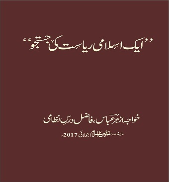 Islami-State-Struggle