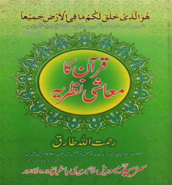 Quran-Ka-Muashee-Nazarya