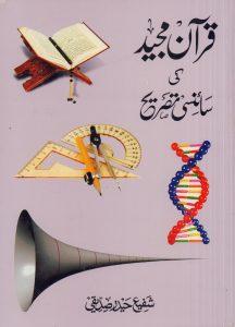 quran-majeed-ki-sciencee-tasreeh