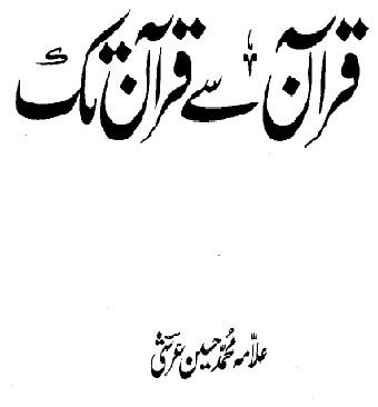 Quran-Say-Quran-Tuk