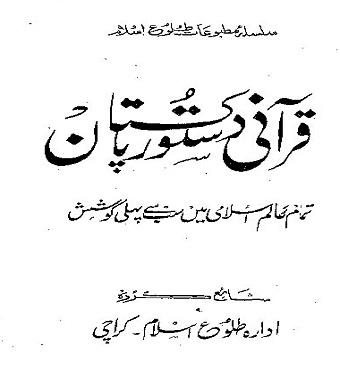 Qurani-Dastoor-Pakistan