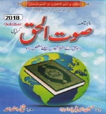 Saut-ul-haque-October-2018