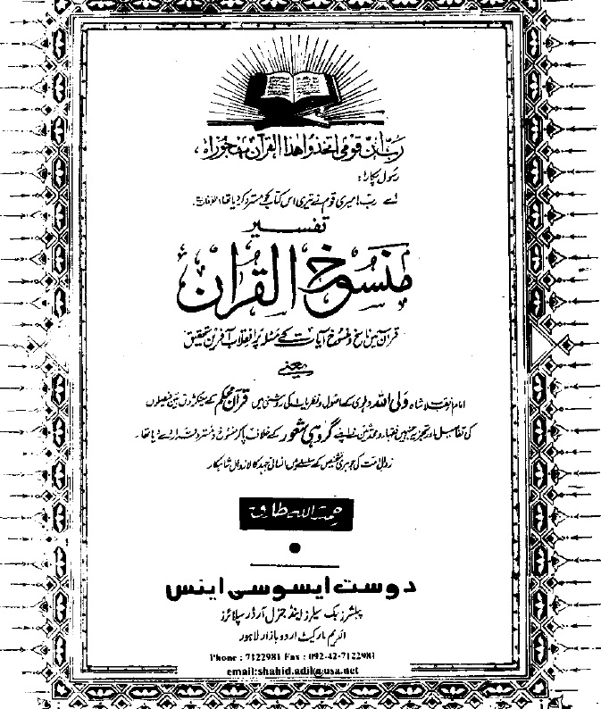 Mansookh Ul Quran