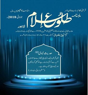 TOLU-E-ISLAM JULY 2018