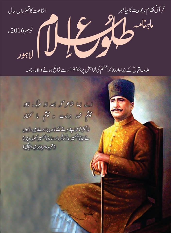 tolu-e-islam-novemver-2016-front-cover