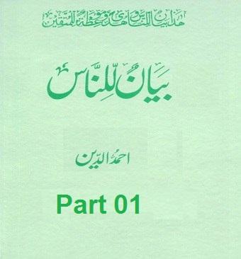 biyan-ul-linas part 01