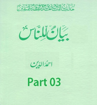 biyan-ul-linas part 03
