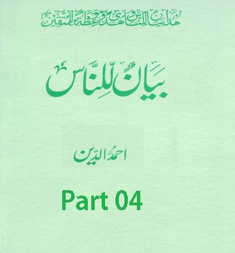 biyan-ul-linas part 04