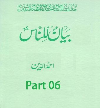 biyan-ul-linas part 06