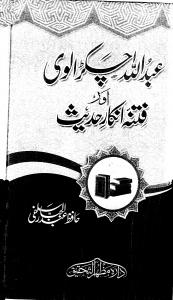 abudullah-chakralvi-aur-fitna-inkar-hadees