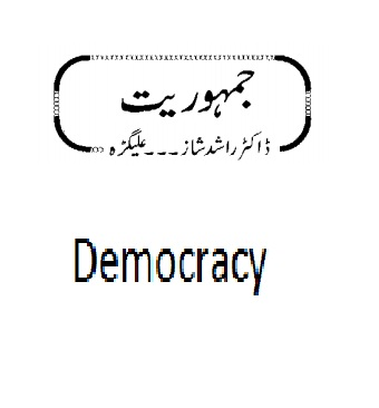 Democracy (Jamhooriat)