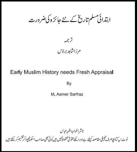 Ibtidai Muslim Tarikh ke Nae Jaizay ki Zarorat