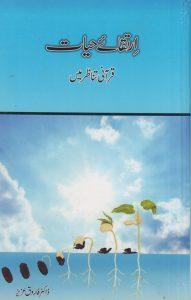 irtiqae-Hayat-Qurani-Tanazur-mein