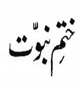 khatam-nabwat