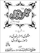 Majlis Iqbal 1