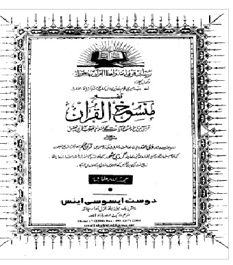 Tafseer-Mansookh-ul-Quran-Rahmatullah Tariq