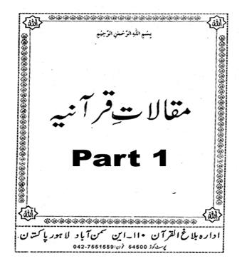 maqalat-e-qurania-part-1