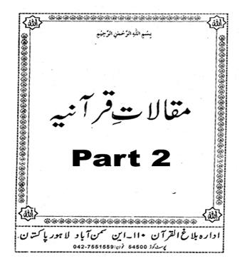 maqalat-e-qurania-part-2