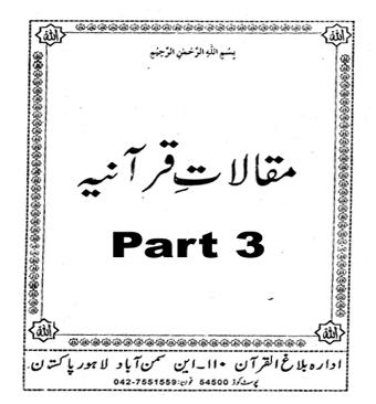 maqalat-e-qurania-part-3