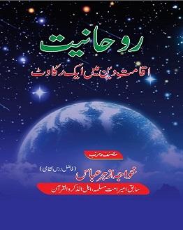 rohaniyat-iqamat-deen-main-aik-rukawat