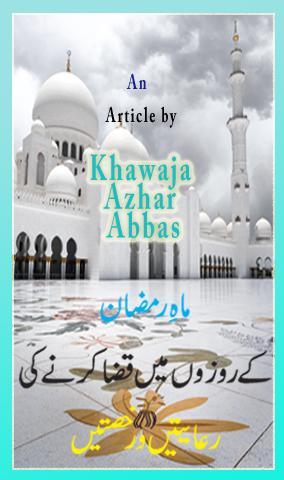 Mah-e-Ramzan ke Rozon mein qaza krny ki riyatein -o- Rukhsatein