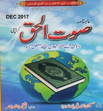 saut-ul-haq-December-2017