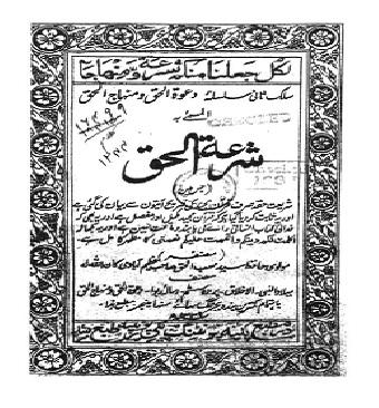 Sharatulhaq-smha