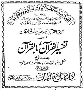 Tafseer Ul Quran Bil Quran Part-3