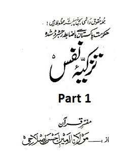 tazkia-e-nafs-molana-ameen-ahsan-islahi-awal