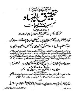 tehqeeq-Al-jahad
