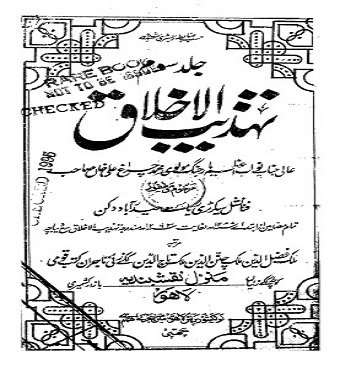 tehzeeb-ul-akhlaque-version-3