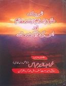 tolu-e-islam-ka-buland-muqaam
